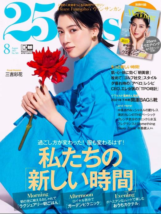 【メディア掲載情報】25ans (ヴァンサンカン)