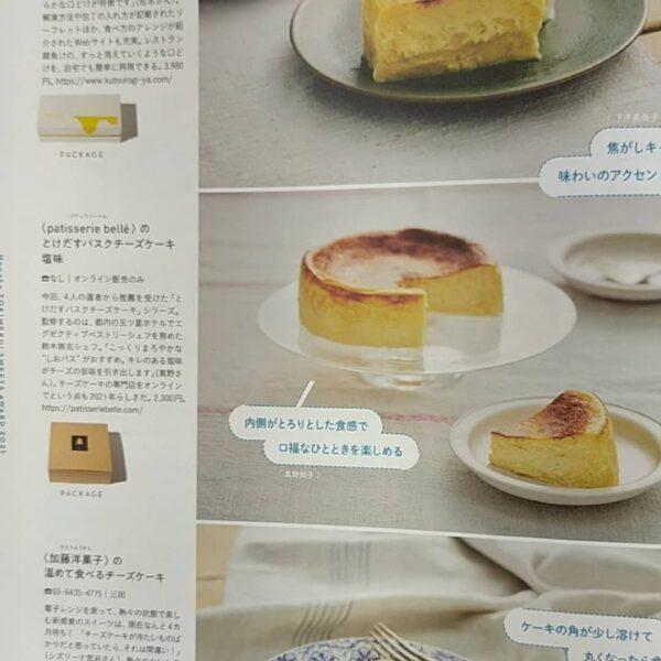 7月28日発売号のHanakoに当店のチーズケーキが紹介されました